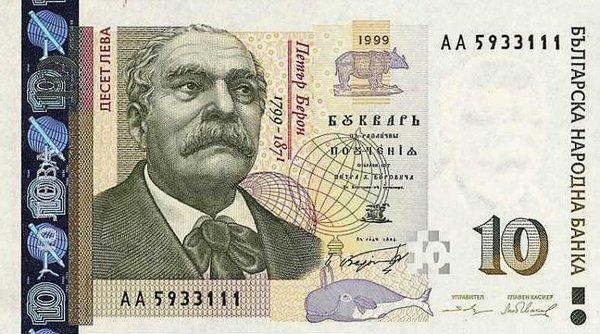 Купюра болгарских денег стоимостью 10 лева